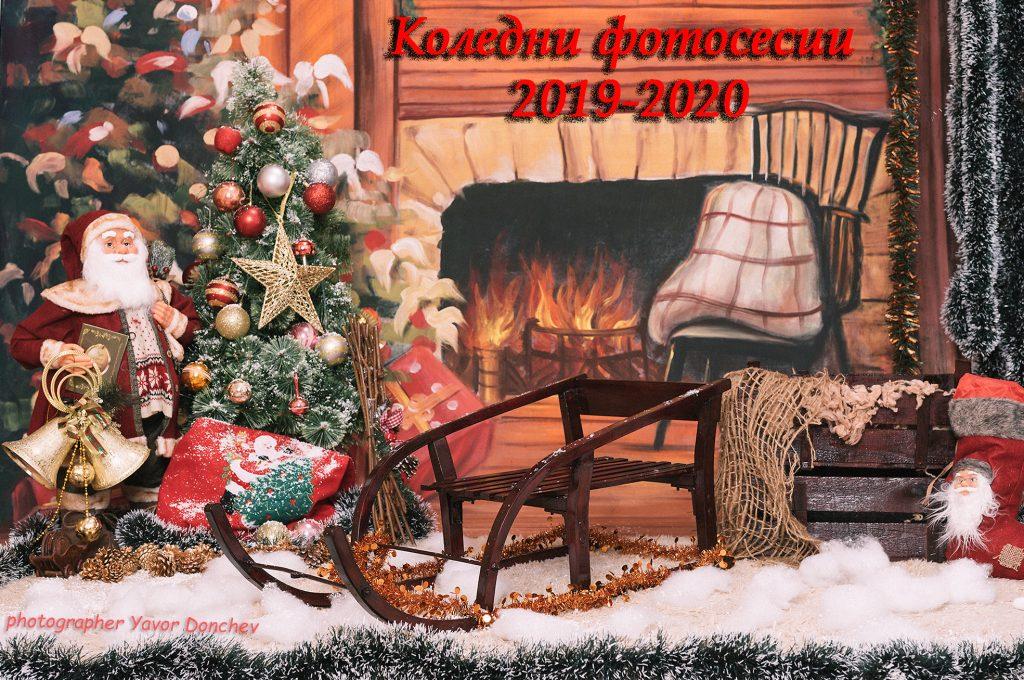 Коледни фотосесии 2019-2020