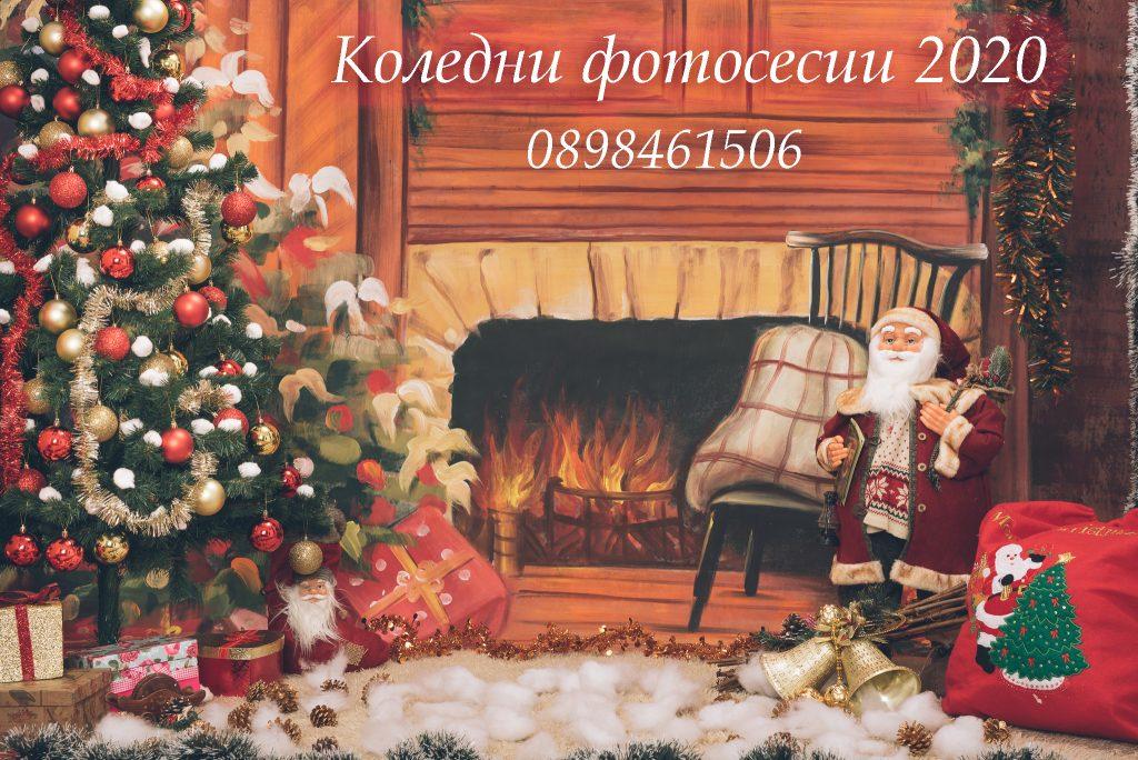 Коледни фотосесии-Коледна фотосесия